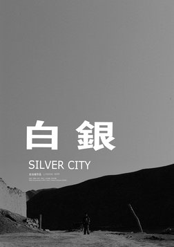 Silver City - Villagers in Northwest China, Forced to Relocate